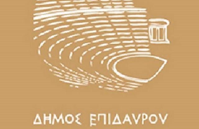 Ψήφισμα του Δημοτικού Συμβουλίου Επιδαύρου για την επικείμενη παύση λειτουργίας της Τράπεζας Πειραιώς στο Λυγουριό