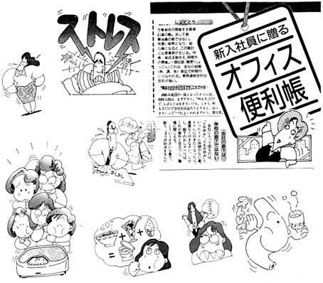 社内報イラスト、イラスト制作、カット、イラスト、川野隆司