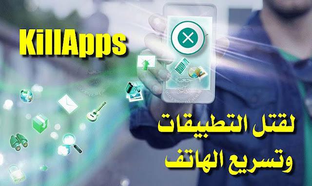 تحميل تطبيق KillApps: Close all apps running v1.13.6 (Pro) Apk -إغلاق جميع التطبيقات التي تعمل في الخلفية