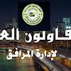 وظائف شركة المقاولون العرب للمؤهلات العليا والمتوسطة والدبلومات التقديم الان