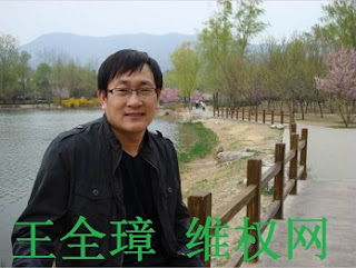 """每周维权评论:将王全璋律师强行押回山东老家""""隔离""""是对其变相非法软禁"""