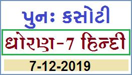 STD 7 Hindi Punah Kasoti Date 7.12.2019