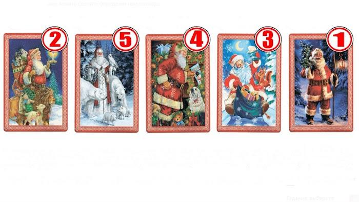 Выберите Деда Мороза и узнаете, что ждет вас в Новом Году