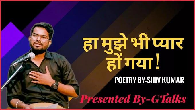 Ha Mujhe Bhi Pyar Ho Gya Hai | Poetry | Shiv Kumar | Gtalks