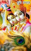 121+ God Krishna Good Morning Images - Radha and Krishna