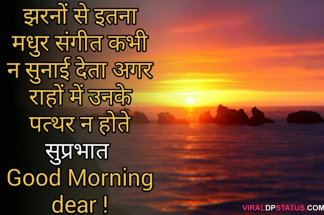 nature morning messages