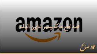 قصة نجاح شركة ومتجر امازون العالمية