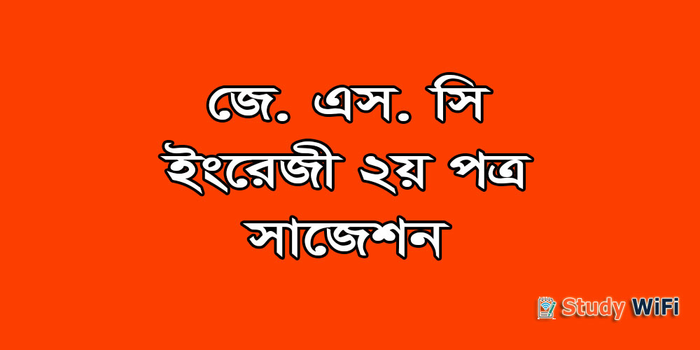 jsc english 2nd paper suggestion, exam question paper, model question, mcq question, question pattern, preparation for dhaka board, all boards