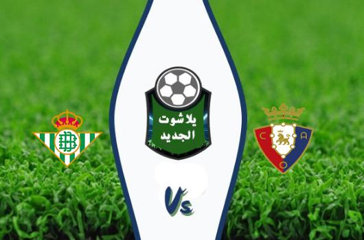 نتيجة مباراة أوساسونا وريال بيتيس اليوم 20-09-2019 الدوري الاسباني