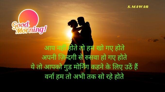 Good-Morning-Hindi | Good-Morning | Good-Morning-Image-With-Shayari