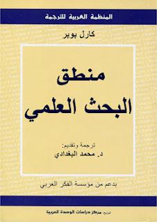 تحميل كتاب منطق البحث العلمي - كارل بوبر pdf
