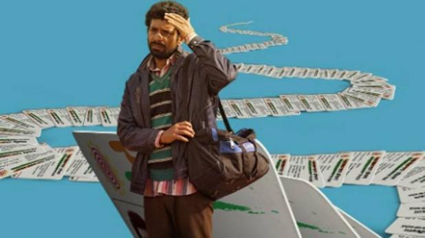 Vineet Singh Movie aadhar