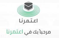 eatamarna,تطبيق اعتمرنا,رقم وزارة الحج,رقم وزارة الحج والعمرة,