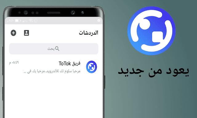 يعود تطبيق ToTok الإماراتي المشتبه في قيامه بالتجسس يعود إلى Google