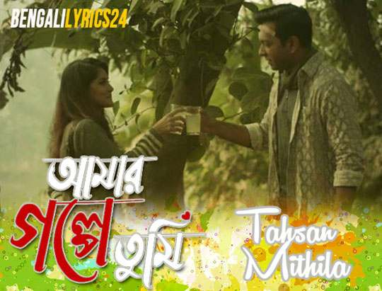 Amar Golpe Tumi, MP3 Song, Bangla Natok, Tahsan, Mithila