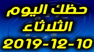 حظك اليوم الثلاثاء 10-12-2019 -Daily Horoscope