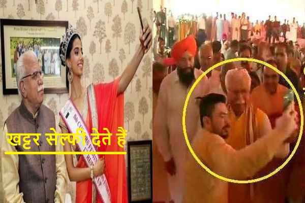 cm-manohar-lal-khattar-selfie-viral-with-women-model-news-hindi