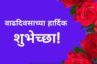 marathi birthday images