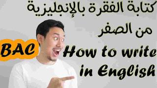 التحضير للباك كتابة الفقرة بالانجليزية من الصفر  | How to write in English?