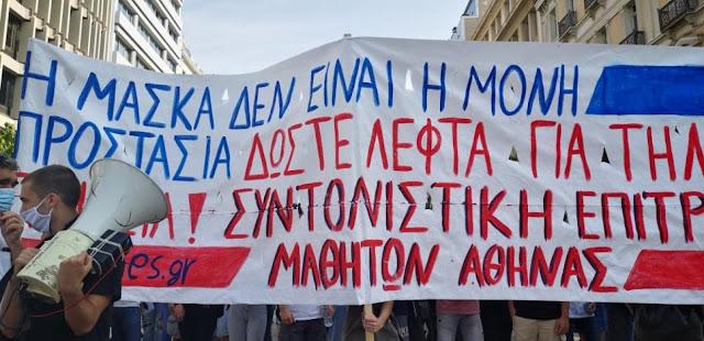 Μαθητές – Εκπαιδευτικοί / Συλλαλητήριο για την ασφαλή λειτουργία των σχολείων – VIDEO