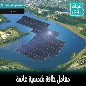 معامل طاقة شمسية عائمة