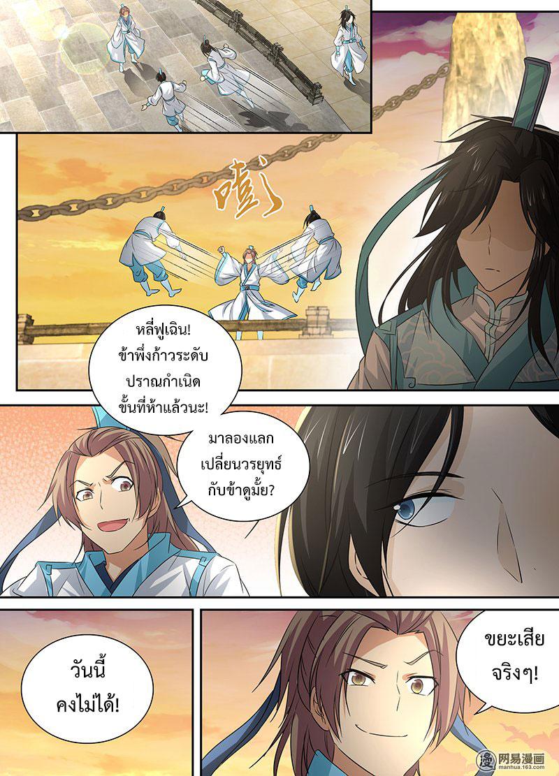 อ่านการ์ตูน Yong Heng Zhi Zun 2 ภาพที่ 6