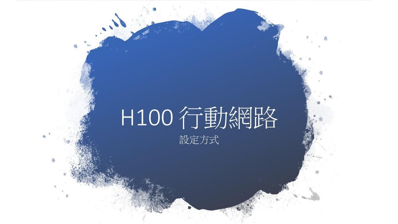 H100 之行動網路安裝及設定