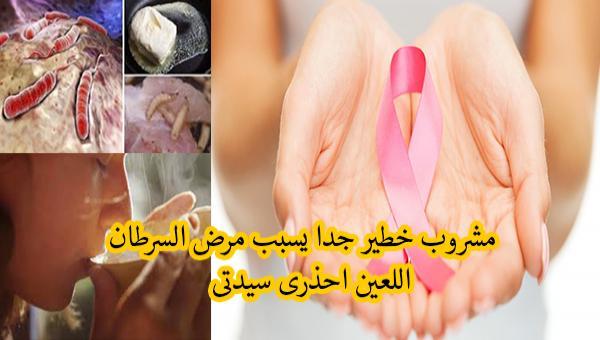 إحذري السرطان