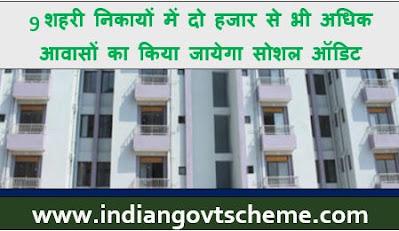 Audit Process of Pradhan Mantri Aawas Yojana