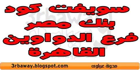سويفت كود بنك مصر فرع الدواوين القاهرة