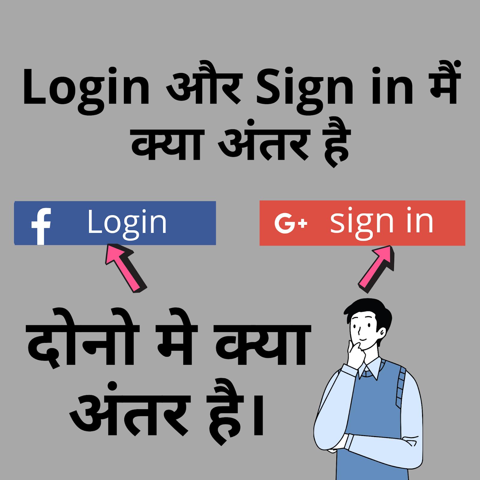 Login और Sign In मे क्या अंतर है