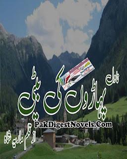 Paharon Ki Beti By Maria Shah Urdu Novel Free Download Pdf