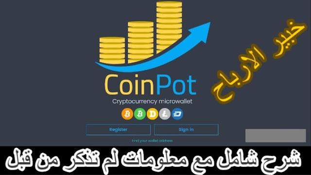 شرح موقع coinpot مع الصنابير التي يدعمها