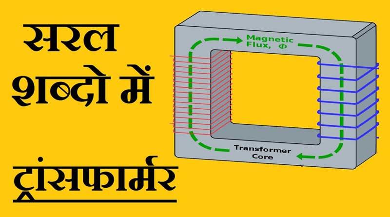 विद्युत ट्रांसफार्मर क्या है परिभाषा (TRANSFORMER IN HINDI)