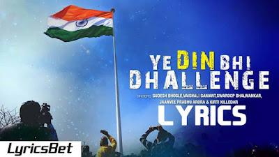 Ye Din Bhi Dhalenge Lyrics