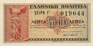 https://1.bp.blogspot.com/-ALXht4l-jXI/UJjuQ5bKn0I/AAAAAAAAKYY/i3CESK3e0ls/s640/GreeceP316-50Lepta-1941-HIRES_f.jpg
