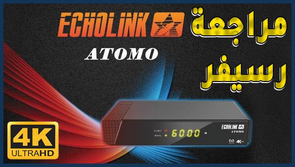 كل ما يخص رسيفر Echolink ATOMO 4K | ثمن - مميزات - اشتراكات
