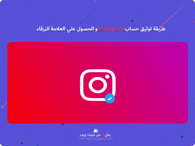 طريقة توثيق حساب Instagram و الحصول علي العلامة الزرقاء 2018 | 2019