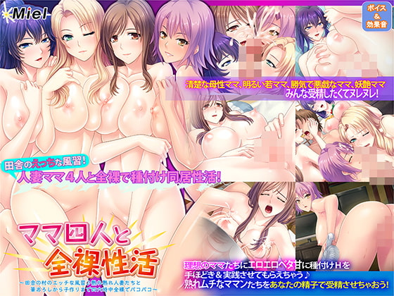 [H-GAME] Four Moms: The Naked Rural Life JP