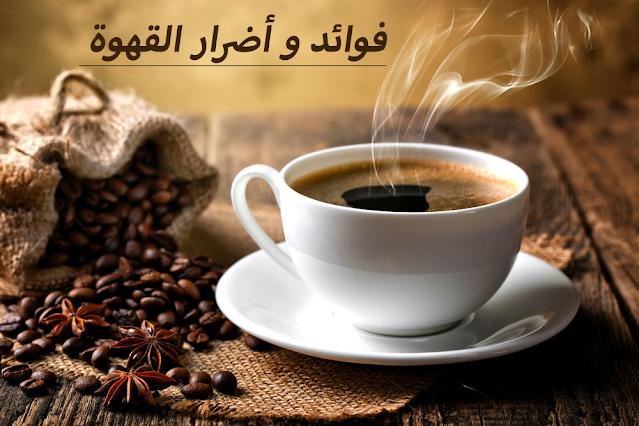 فوائد و أضرار القهوة