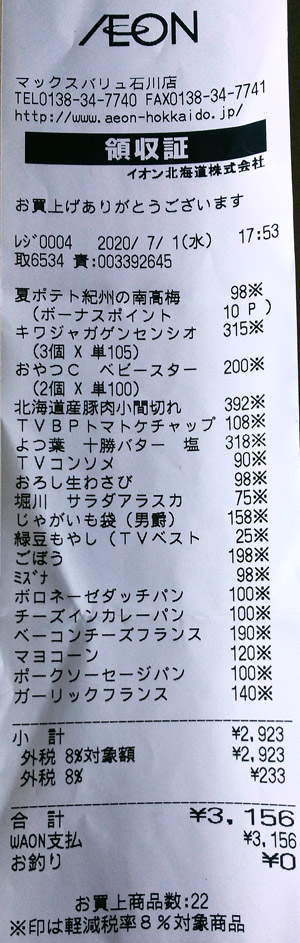 マックスバリュ 石川店 2020/7/1 のレシート