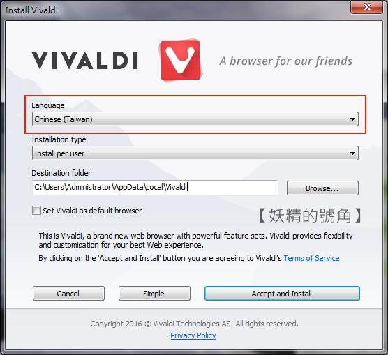 3 - [推薦] 更快、更省記憶體!Vivaldi - 比Chrome更棒的瀏覽器