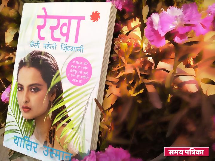 rekha-biography-in-hindi-yasir-usman