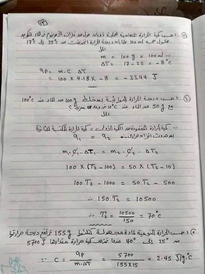 اقوي مراجعة كيمياء للصف الاول الثانوي ترم ثاني + فيديو مراجعه ليله الامتحان  0%2B%25284%2529