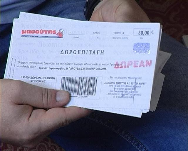 Θεσπρωτία: Δωροεπιταγές των 1200 ευρώ από την Ελβετία στη Θεσπρωτία...