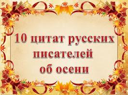 Осень в цитатах русских писателей