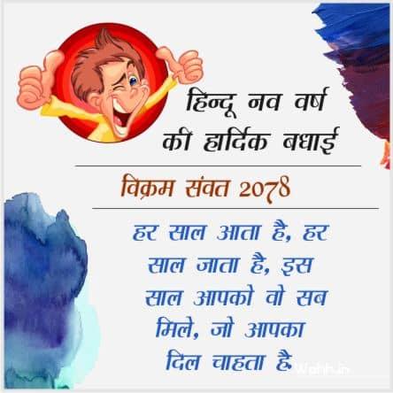 Hindu Nav Varsh Quotes In Hindi