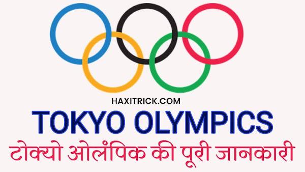 Tokyo Olympics information in Hindi