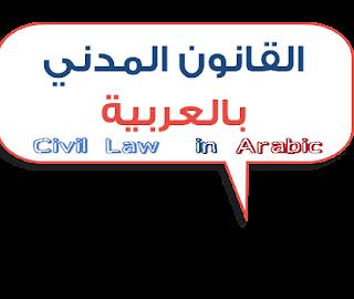 civil law ar%2Bbox1 bright