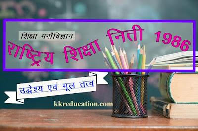 राष्ट्रीय शिक्षा नीति 1986 के उद्देश्य व मूल तत्व | Rashtriya Shiksha Niti 1986